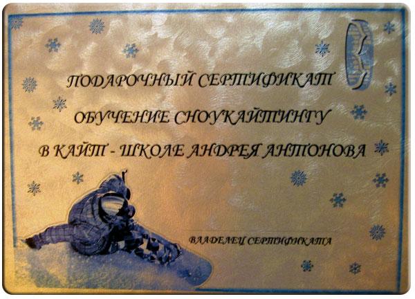 http://www.kiteliberty.ru/image/gift_sertificate.jpg